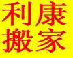 北京利康搬家公司专业居民公司搬家大件物品搬运就近派车