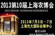 上海农药展报名时间截止到6月中旬,报名从速