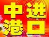 香港包税进口音响配件到深圳,音响配件进口清关费用