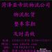 菏泽到滁州物流专线货运公司,菏泽到滁州整车物流专线