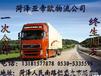 菏泽到常州物流专线货运公司,菏泽到常州整车物流专线