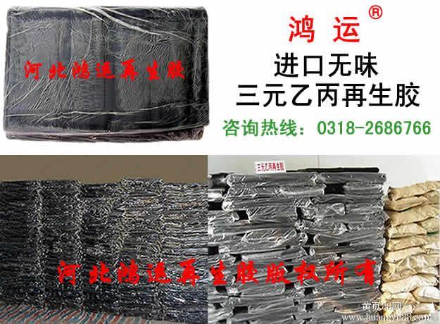 余姚无味三元乙丙再生胶生产厂家