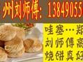 河南高炉烧饼免费培训基地位于河南郑州市金水区刘师傅小吃培训图片