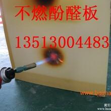 外墙防火酚醛板图片
