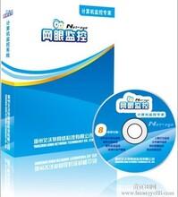 网络安全软件,内网安全软件,免费局域网监控软件
