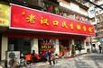 老汉口民生甜食馆加盟武汉餐饮老字号加盟