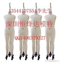 标准欧码制衣裁剪模特,标准欧美制衣裁剪模特