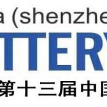 暨第四届中国锂电新能源展