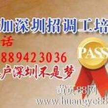 广东省深圳积分入户培训办理