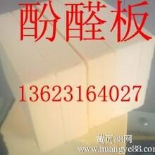 华北地区外墙保温酚醛板图片