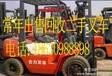 赤峰二手叉车回收,内蒙古叉车收购赤峰回收电瓶叉车