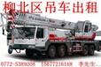 广西柳州市吊车出租
