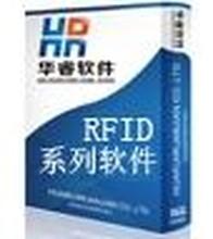 义乌软件公司华睿软件定做RFID刷卡企业