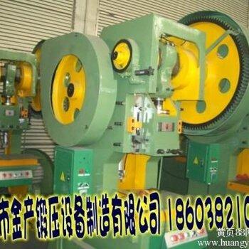 郑州金产上海金产锻压设备制造有限公司冲床配件