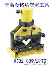 角钢切断器机械型,提升机在专卖。青岛金铭达液压角钢切断器