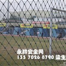中超恒大富力主场球网足球场棒球场围网篮球场防护网