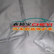 奥迪本田丰田别克福特现代大众铝膜遮阳防晒汽车车衣车罩