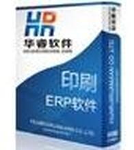 金华ERP软件华睿管理软件