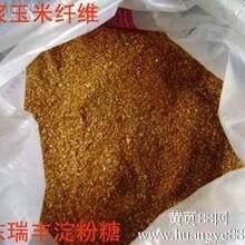 喷浆玉米纤维厂家供应