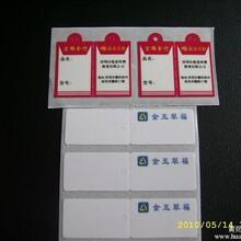 厦门专业印刷珠宝标签纸