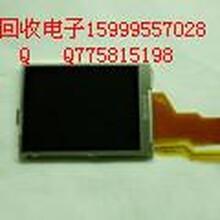 东莞回收液晶屏回收数码相框平板