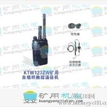 KTW123ZW矿用自组网无线通信系统