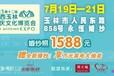 第12届广西玉林婚庆文化博览会7月19到21日与您不见不散!