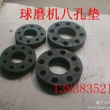 河南腾飞机械生产的球磨机八孔垫重量轻易安装耐磨度高使用寿命长