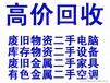 北京阳光物资二手家用电器回收
