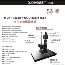 新款超眼T001数码显微镜,打破传统观念