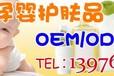 婴童洗护产品OEM报价母婴护肤品代工厂家