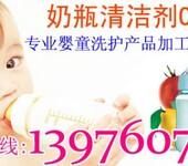 婴儿奶瓶清洁剂ODM代加工