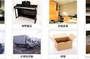 立水桥搬家公司-钢琴搬运-拆装家具-北京兄弟搬家