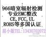 av音箱EMC整改,CCC认证,CE认证,FCC认证