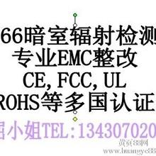 深圳华检提供ip-dslam欧盟认证检测图片
