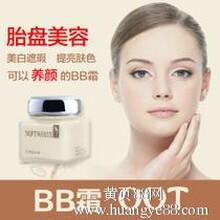 3折批发琪雅化妆品淘宝化妆品系列货源代理经销加盟