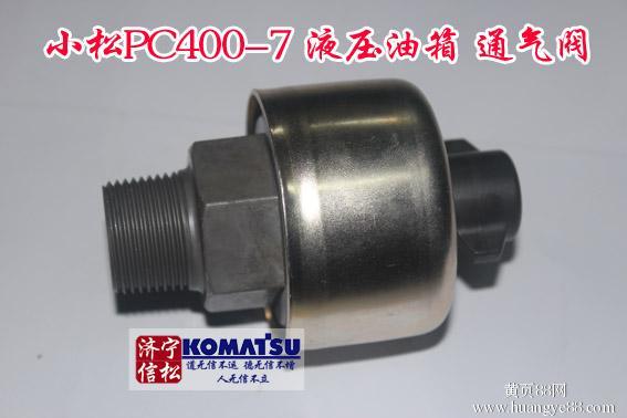 小松PC400-7液压油箱呼吸阀