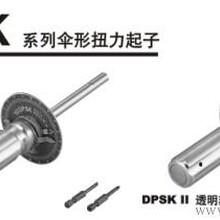 DPSK系列伞形扭力起子