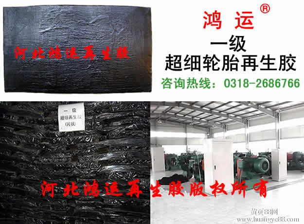 潞城超细轮胎再生胶一级原料