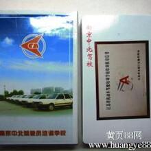 浙江扑克牌厂家/浙江扑克牌印刷厂/广告扑克牌制作
