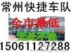 常州到北京货运专线《常州搬家公司》常州到北京物流专线