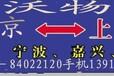 南京到盐城物流公司快递专线整车运输天天发车中沃货运配载专线