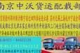 南京到宿迁物流专线货运配载运输公司专线宿迁货运专线
