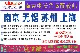 南京到淄博物流公司专线中沃货运大市场南京物流南京货运南京配载公司