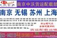 南京到郑州物流公司专线运输中沃货运是南京地区最大货运配载网站