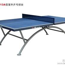 深圳乒乓球台/深圳乒乓球台厂家/深圳生产乒乓球