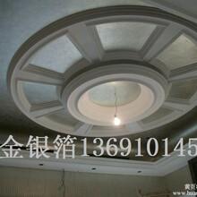 北京保定石家庄唐山涿州廊坊贴金箔银箔多少钱一平方