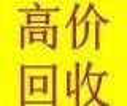 苏州园区吴中区苹果手机回收iphone6s6sp高价回收图片
