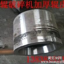 高锰钢辊皮-腾飞机械生产的优质高锰钢辊皮配件河南腾飞机械设备有限公司