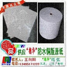 供应铜版纸、双胶纸、轻型纸、复印纸、牛皮纸